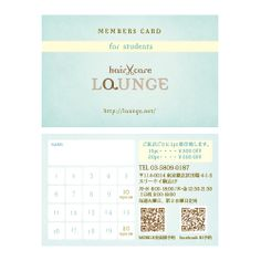 hair care LaUNGE_Student Members Card | Beauty salon graphic design ideas | Follow us on https://www.facebook.com/TracksGroup | 美容室 デザイン カード 学生用メンバーズカード