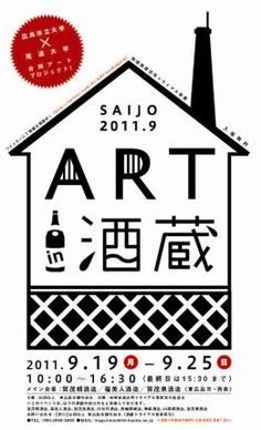 ART in 酒蔵、東広島・西条にて酒蔵通りを使ったアートイベント開催 Leaflet Layout, Flyer Layout, Japan Graphic Design, Graphic Design Posters, Typography Inspiration, Graphic Design Inspiration, Word Design, Print Design, Japanese Typography