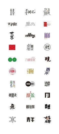 来自@郝君军haojunjun 2016上半年的部分字体设计合集。