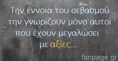 Greek Quotes, So True, Picture Quotes, Philosophy, Best Quotes, Motivational Quotes, Poems, Lyrics, Wisdom