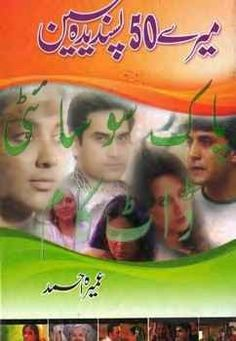 Mere 50 Pasandeeda Scene by Umera Ahmed PDF Free Download | Famous Urdu Novels and Digest