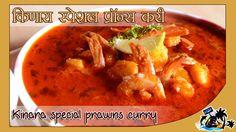 Prawns Curry | Kinnara Special | Authentic Seafood Recipe