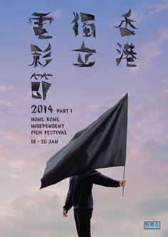 honk kong independant film festival