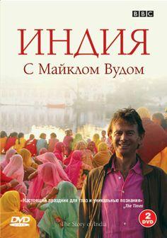 BBC: Индия с Майклом Вудом (The Story of India)