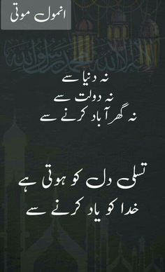 Perfect... Urdu Quotes With Images, Poetry Quotes In Urdu, Ali Quotes, Love Poetry Urdu, People Quotes, True Quotes, Qoutes, Motivational Quotes, Hadith Quotes