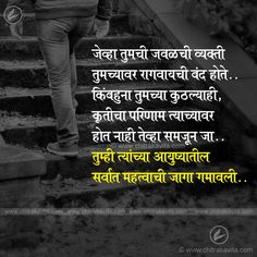 mother love images with quotes in marathi – Love Kawin Morals Quotes, Shyari Quotes, Lesson Quotes, Attitude Quotes, Best Quotes, Funny Quotes, Life Quotes, Inspirational Quotes In Marathi, Marathi Quotes On Life
