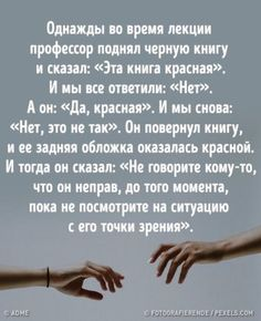Russian Quotes, Laws Of Life, Sad Life, Text Quotes, Ig Story, Philosophy, Texts, Meant To Be, Poems