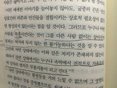 인간 불평등 기원론/ 장 자크 루소