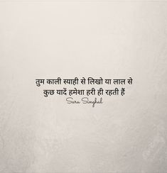 Saru Singhal Poetry, Quotes by Saru Singhal, Hindi Poetry, Baawri Basanti Poetry Hindi, Hindi Words, Hindi Shayari Love, Poetry Quotes, Poetry Poem, Hindi Shayari Gulzar, Desi Quotes, Hindi Quotes On Life, Smile Quotes