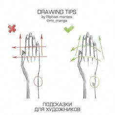 Ideas How To Draw Human Anatomy Hand Reference Hand Reference, Anatomy Reference, Drawing Reference, Drawing Skills, Drawing Techniques, Drawing Tips, Drawing Hands, Drawing Ideas, Sketch Drawing