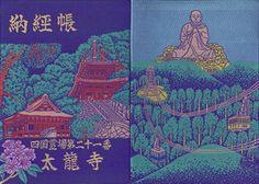 徳島 太龍寺