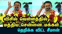 Seeman Mass Speech in Central Chennai Chennai, Politics, Memes, Meme