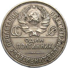 Russian Money, Uncirculated Coins, Old Money, Gold Coins, Fountain Pen, Stamp, History, Retro, Detail