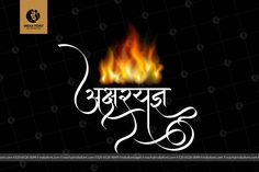 Explore the best designed posters for each font with the best typography. We are representing Marahi,Hindi Calligraphy Fonts Software to simplify the process of making calligraphy. Typographic Logo, Typography Fonts, Hindi Calligraphy Fonts, Font Software, Sanskrit Language, Graphic Design, Adobe Photoshop, Graphics, Craft