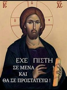 Christus Pantokrator, Greek Beauty, Holy Spirit, Jesus Christ, Kai, Wisdom, Christian, Quotes, Movies