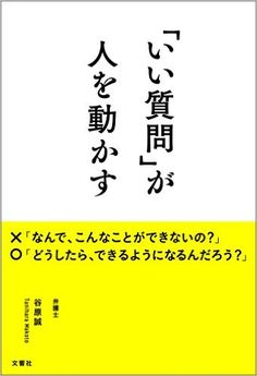 「いい質問」が人を動かす | 谷原 誠 |本 | 通販 | Amazon