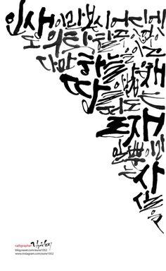 인생이란 본시 어디에도 의탁할 곳이 없이 다만 하늘을 이고 땅을 밟은 채 떠도는 존재일 뿐이라는 사실을.... Graffiti Lettering, Typography, Ink Pen Art, Korean Words, Sin City, Custom Paint, Doodle Art, Layout Design, Blog
