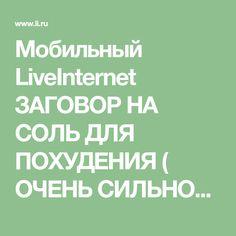 Мобильный LiveInternet ЗАГОВОР НА СОЛЬ ДЛЯ ПОХУДЕНИЯ ( ОЧЕНЬ СИЛЬНОЕ ) | Платикодон - Дневник Платикодон |