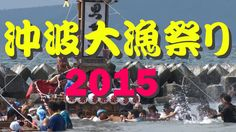 "【能登散策物語】 沖波大漁祭り 2015 ""Okinami  a big catch Festival 2015 at Anamizu-Town..."