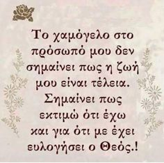 Greek Words, Greek Quotes, Wise Words, Letters, Quotes, Greek Sayings, Word Of Wisdom, Lettering, Fonts