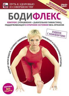 БОДИФЛЕКС- КОМПЛЕКС (упражнения + дыхательная гимнастика). Эффективная и...
