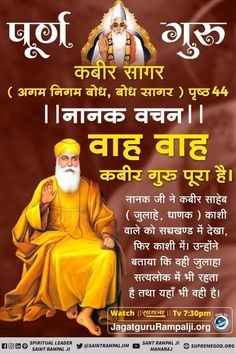 Guru Nanak Ji, Nanak Dev Ji, God Healing Quotes, Guru Nanak Teachings, Guru Nanak Jayanti, Guru Granth Sahib Quotes, Jesus Book, Miracle Quotes, Believe In God Quotes