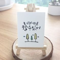 수능선물 캘리석고방향제 Blessing Words, Korean Quotes, Pretty Drawings, Korean Art, Korean Language, Caligraphy, Watercolor Cards, Wise Quotes, Cute Wallpapers