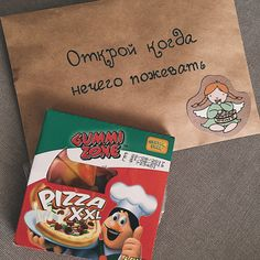 Открой когда.. Diy Birthday, Birthday Gifts, Happy Birthday, Diy Gift Box, Diy Gifts, Gifts For Your Mom, Gifts For Him, Diy And Crafts, Paper Crafts