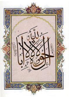 The Art Of Islamic Calligraphy View More At [link] Art of islamic Arabic Calligraphy Art, Arabic Art, Caligraphy, Islamic Art Pattern, Pattern Art, Ornament Template, Link Art, Islam Facts, Art And Architecture