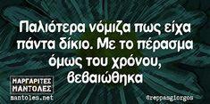 Funny Picture Quotes, Funny Pictures, Funny Quotes, Funny Memes, Jokes, Greek Quotes, Sarcastic Humor, True Words, Lol