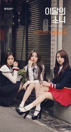 LOOΠΔ is a girl group signed under BlockBerry Creative. 이달의 소녀 is a project group where each member is revealed monthly, starting with Jeon Heejin. Kpop Girl Groups, Korean Girl Groups, Kpop Girls, Extended Play, Divas, Prom Photos, Olivia Hye, Cute Asian Girls, Ulzzang Girl