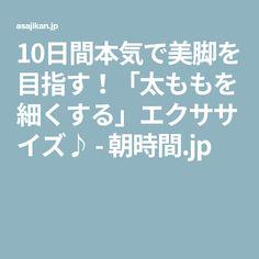 10日間本気で美脚を目指す!「太ももを細くする」エクササイズ♪ - 朝時間.jp