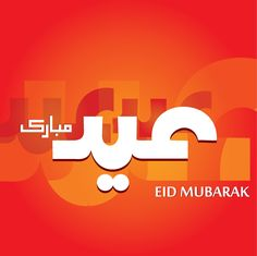 ::: Welcome To Classic Cards ::: Eid Greeting Cards, Eid Greetings, Eid Mubarak, Sayings, Allah, Classic, Quotes, Modern, Art