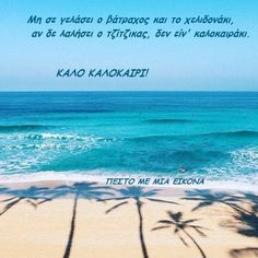 Spirituality, Beach, Water, Quotes, Outdoor, Gripe Water, Quotations, Outdoors, The Beach
