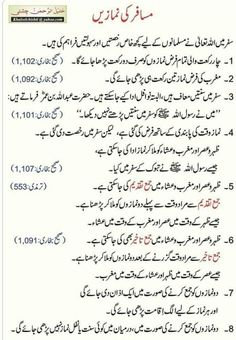 Islamic Knowledge In Urdu, Islamic Teachings, Islamic Dua, Duaa Islam, Islam Hadith, Islam Quran, Allah Islam, Islamic Love Quotes, Islamic Inspirational Quotes