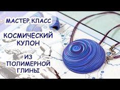 ▶ КОСМИЧЕСКИЙ КУЛОН ★ ПОЛИМЕРНАЯ ГЛИНА ★ МАСТЕР КЛАСС ANNAORIONA - YouTube