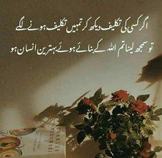 Best Quotes In Urdu, Poetry Quotes In Urdu, All Quotes, Wisdom Quotes, Nice Quotes, Islamic Love Quotes, Islamic Inspirational Quotes, Religious Quotes, Gorgeous Quotes