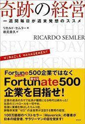 奇跡の経営 一週間毎日が週末発想のススメ   リカルド・セムラー http://www.amazon.co.jp/dp/489346941X/ref=cm_sw_r_pi_dp_5IIywb0K79NG3