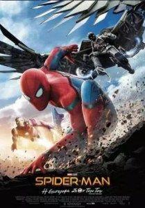Spider-Man: Homecoming 2017 - FeuGatoTv – Greek Subs