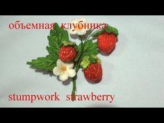 ОБЪЕМНАЯ КЛУБНИКА \ STUMPWORK STRAWBERRY - YouTube