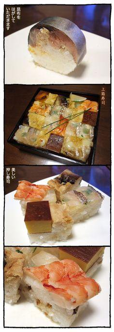 Pressed sushi 押し寿司・箱寿司   Kyoto, Japan