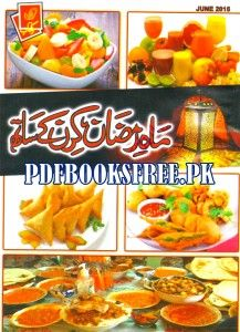 Urdu recipes book cooking book books pinterest books mah e ramzan kiran ke saath pdf free download forumfinder Image collections