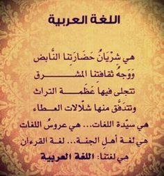 صور عن اهميه اللغه العربيه