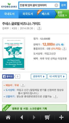 jeunesse global business guide -write by Sewoo Kim-