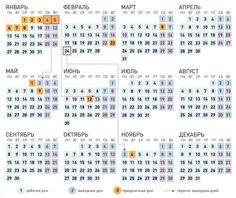 праздничные_дни_выходные_в_2014_году