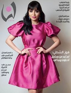 Lana Magazine  March 2016 Issue Simple Dresses, March, Fairy Tales, Short Sleeve Dresses, Classy, Magazine, Celebrity News, Celebrity Style, Fashion