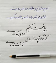 Father Poems, Persian Calligraphy, Persian Quotes, Cartoons Love, Text Pictures, Love Quotes For Her, Text On Photo, Penmanship, Word Art