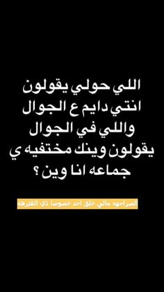 Arabic Memes, Arabic Funny, Funny Arabic Quotes, Funny Texts, Funny Jokes, Words Quotes, Life Quotes, Love Quotes Wallpaper, Arabic English Quotes