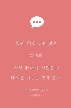 Wise Quotes, Famous Quotes, Motivational Quotes, Inspirational Quotes, Calligraphy Text, Korean Quotes, Self Development, Proverbs, Cool Words