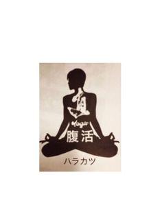 腹活(ハラカツ)商標登録申請済          『 腹に活を』入れる 直yoga オリジナル呼吸法 腹呼吸の上下運動こそ! 副交感神経を高めてリラックス! 力強く長く吐き切る事にイシキ。        長く吐く= 長生き #呼吸法#腹式呼吸#腹呼吸#直yogajaponythm#腹活#ハラカツ #yaponskiy#japanisch